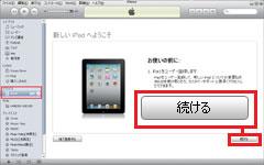 iPad2とパソコンの初回接続時画面