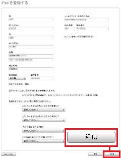 Apple ID登録