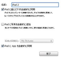 iPadの同期設定