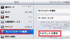iPadのモバイルデータ通信設定