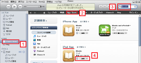 iPad2 Apple ID作成 App atoreで無料ソフトをダウンロード