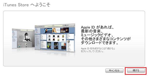 iPad2 iTunes Storeへようこそ