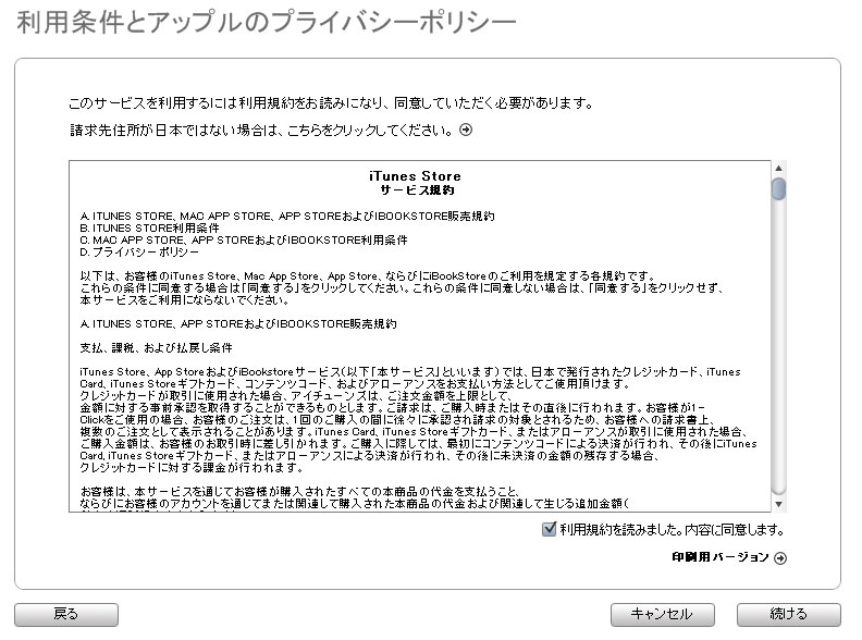 iPad2 iTunes Store利用規約