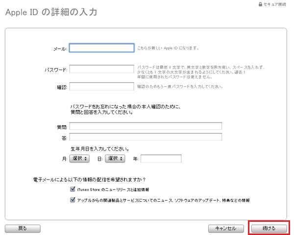 iPad2 iTunes Store詳細入力