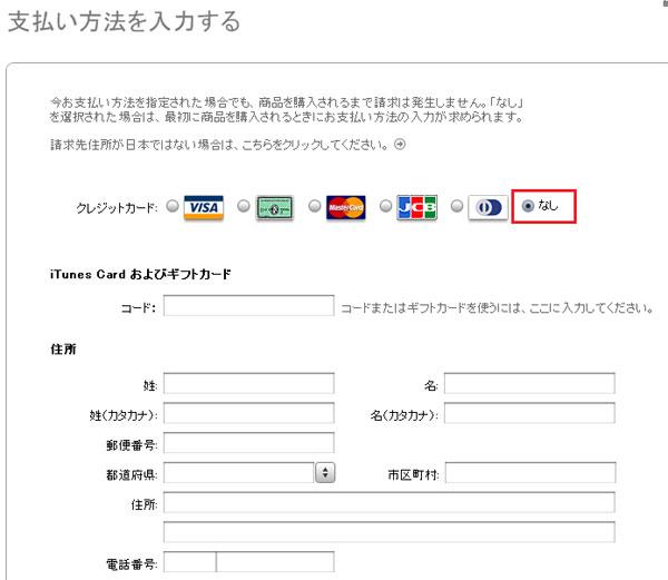 Phone4 iTunes Storeクレジットカードなしで登録