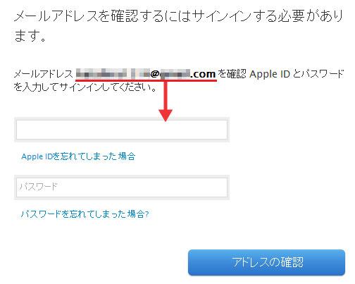Phone4 iTunes Storeアドレス確認
