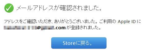 Phone4 iTunes Store登録完了