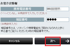 iPad2からMy Softbankへログインする