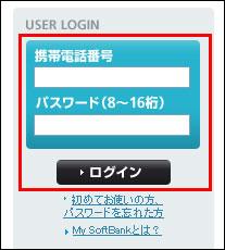 iPad2からMy softbankにログイン