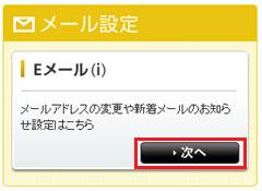 iPad2でEメール設定・変更