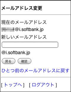 iPad2のメールアドレス変更