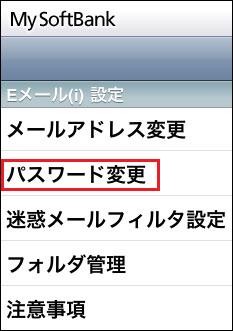 iPad2のパスワード変更