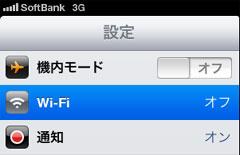 iPad2でFON設定の前にWiFiをオフに