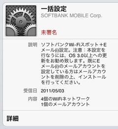 WiFiネットワークのインストールとメールアドレスの設定が完了