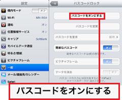 iPad2で[パスコードをオンにする]を選択