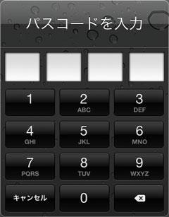 iPad2でパスコードを入力