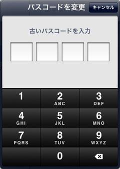 iPad2で[簡単なパスコード]をオフ