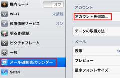 iPad2を探す機能のセットアップ