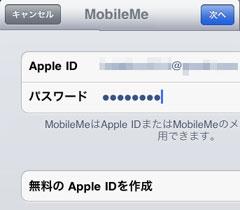 iPad2を探す機能 Apple ID