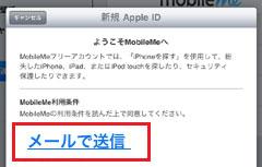 iPad2を探す機能  新規MobileMeアカウント