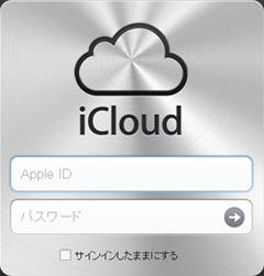 iPad2 MobileMeログイン