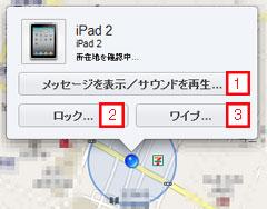 iPadを探す 遠隔操作内容