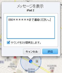 iPad メッセージを表示/サウンドを再生