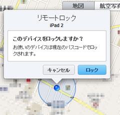 iPad 遠隔でロックする