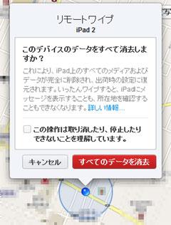 iPad 遠隔でデータを消去する