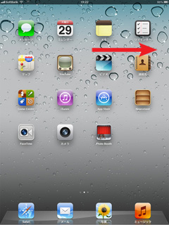 iPad2 フリックでホーム画面切り替え