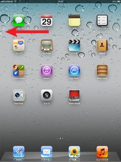 iPad2 フリックで検索画面へ