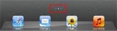 iPad2 ホーム画面を切り替える