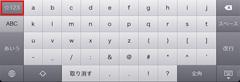 iPad2のローマ字入力キーボード