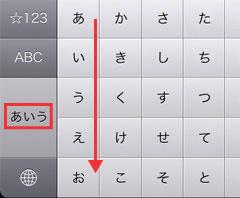 iPad2の「日本語かな」