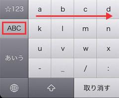 iPad2 「日本語かな」の[ABC]配列