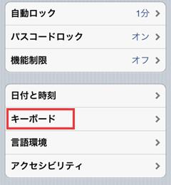 iPad2 設定 一般 キーボードを選択