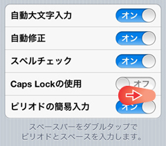 Caps Lockの使用をオンにする