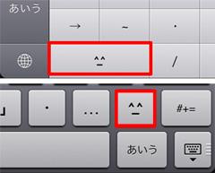 iPad2で顔文字入力