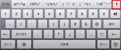 iPad2で顔文字をさらに表示