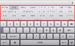 iPad2で顔文字一覧表示