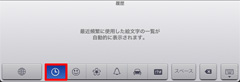 iPad2で最近使った絵文字