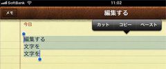 iPad2 全選択