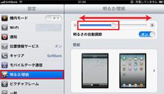 iPad2 明るさの調整