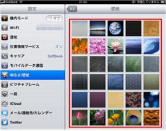 iPad2で壁紙変更