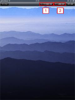 iPad2 ロック画面 ホーム画面の壁紙
