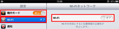 iPad2のWi-FiをOFFにする