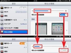iPad2の明るさ調整をオフにする