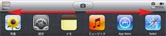 iPad2でバックグラウンドで起動中のアプリに切り替える