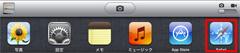 iPad2でアプリを切り替える
