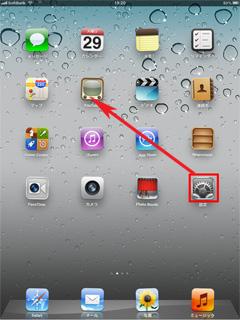 iPad2でアイコンの移動